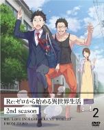 Re:ゼロから始める異世界生活 2nd season 2