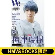 W! VOL.27「梅津瑞樹 SPECIAL」【HMV&BOOKS限定版】