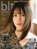 blt graph.vol.57【表紙:小坂菜緒】[B.L.T MOOK]