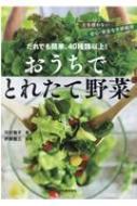 だれでも簡単、40種類以上!おうちでとれたて野菜 土を使わない安心・安全な水耕栽培