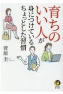 育ちのいい人が身につけている ちょっとした習慣 KAWADE夢文庫