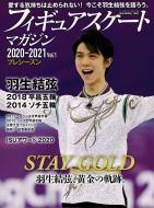 フィギュアスケートマガジン2020-2021 Vol.1 プレシーズン号 B・B・MOOK