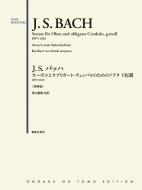 J.S.バッハ オーボエとオブリガート・チェンバロのためのソナタ ト短調 BWV1030 原典版