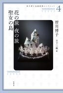 皆川博子長篇推理コレクション 4 花の旅 夜の旅・聖女の島