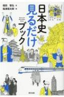 日本史見るだけブック