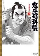 鬼平犯科帳 71 鬼の助太刀 SPコミックスコンパクト