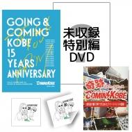 カミコベセット / COMING KOBE20