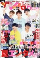 Tvfan (ファン)全国版 2020年 9月号