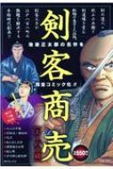 剣客商売 大工の市蔵 SPコミックス SPポケットワイド