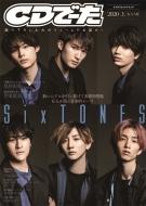 CDでーた2020 上[KA-MI]【表紙:SixTONES】[カドカワエンタメムック]