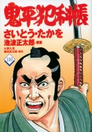 鬼平犯科帳 110 文春時代コミックス