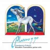 カステルヌオーヴォ=テデスコ:プラテーロとわたし(ギター・ソロ版)