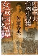 女誡扇綺譚 佐藤春夫台湾小説集 中公文庫