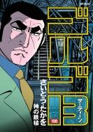 ゴルゴ13 198 神の鉄槌 SPコミックス