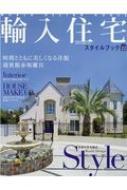 輸入住宅スタイルブック Vol.22 ネコムック