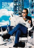 井上陽水50周年記念ライブツアー『光陰矢の如し』〜少年老い易く学成り難し〜(Blu-ray)