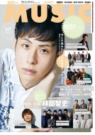 MUSIQ? SPECIAL OUT of MUSIC Vol.67 GiGS 2020年 9月号増刊