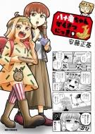 八十亀ちゃんかんさつにっき 9 IDコミックス / REXコミックス