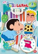 Crayon Shinchan Tv Ban Kessaku Sen 14 3.Oshi-ring De Shoubudazo