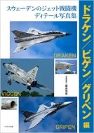 スウェーデンのジェット戦闘機ディテール写真集 ドラケン/ビゲン/グリペン編