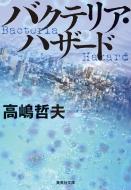 バクテリア・ハザード 集英社文庫