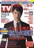 デジタルTVガイド 2020年 9月号