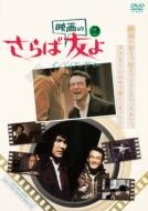 さらば映画の友よ インディアンサマー 【DVD】