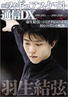 別冊フィギュアスケート通信DX 羽生結弦-シニアデビューから10シーズンの軌跡-メディアックスムック