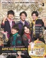 F.ENT OFFICIAL PHOTO BOOK「季刊 ボイメン祭」VOL.3・2020夏[TVガイドMOOK]