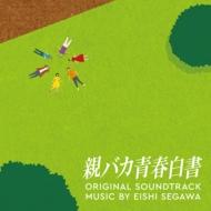ドラマ「親バカ青春白書」オリジナル・サウンドトラック