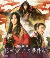 ムビ×ステ セット「死神遣いの事件帖」[Blu-ray]