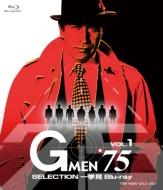 Gメン'75 SELECTION 一挙見Blu-ray VOL.1