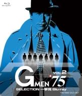 Gメン'75 SELECTION 一挙見Blu-ray VOL.2