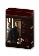 相棒 season 18 DVD-BOX I
