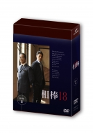 相棒 season 18 DVD-BOX II