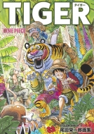 ONE PIECE イラスト集 COLOR WALK 9 TIGER 愛蔵版コミックス