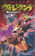ヴィジランテ 10 -僕のヒーローアカデミアILLEGALS-ジャンプコミックス