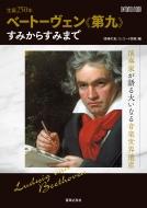 生誕250年ベートーヴェン 第九 すみからすみまで ONTOMO MOOK
