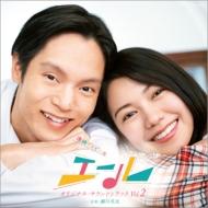連続テレビ小説「エール」オリジナル・サウンドトラック Vol.2