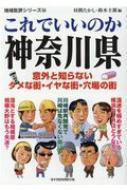 これでいいのか神奈川県 地域批評シリーズ