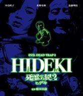 死霊の罠2 ヒデキ【Blu-ray】