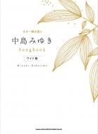 ギター弾き語り 中島みゆき Songbook ワイド版