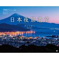 丸々もとお/日本夜景遺産カレンダー 2021 翔泳社カレンダー
