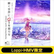 《Loppi・HMV限定盤 限定エコバッグ付セット》 瞬く世界に i を揺らせ