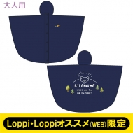 [3次受付] レインポンチョ(大人用)【Loppi・Loppiオススメ限定】