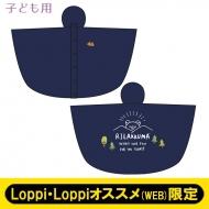 [3次受付] レインポンチョ(子ども用)【Loppi・Loppiオススメ限定】