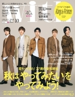 with (ウィズ)2020年 10月号【表紙:King & Prince】