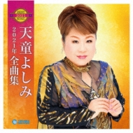 Tendo Yoshimi Best Song Collection 2021