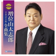 増位山太志郎2021年全曲集