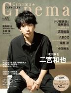 Cinema★cinema (シネマシネマ)No.89 2020年 10月号